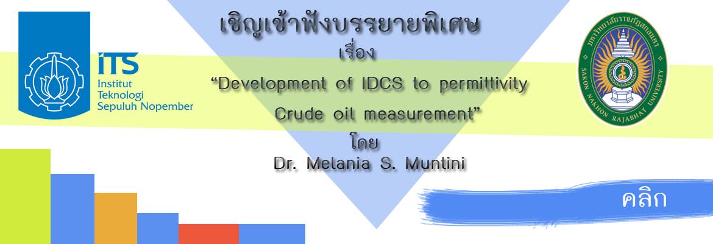 """ขอเชิญเข้าฟังสัมมนาพิเศษ เรื่อง """"Development of IDCS to permittivity Crude oil measurement"""""""