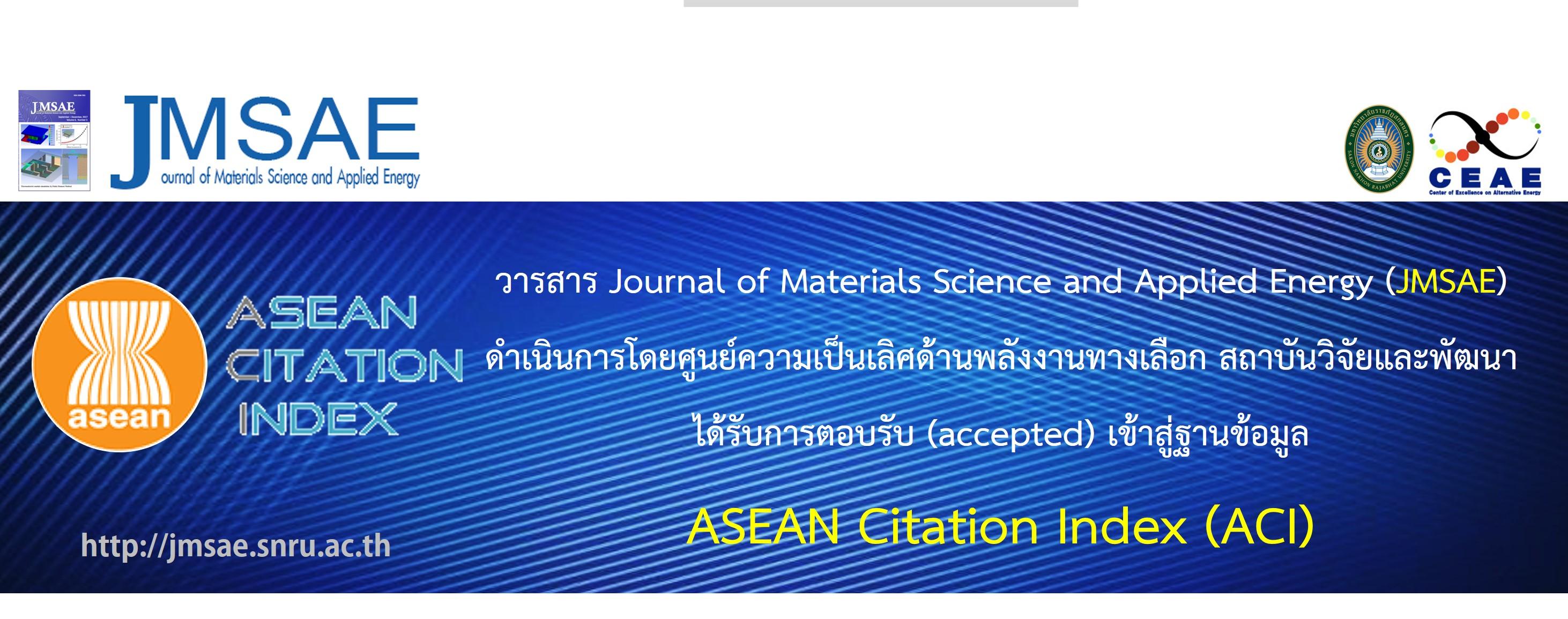 JMSAE เข้าสู่ฐานข้อมูล AIC