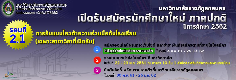 มรภสน. เปิดรับนักศึกษาใหม่ ภาคปกติ ปีการศึกษา 2562